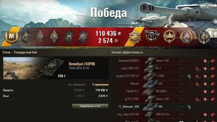 STB-1 - Мастер, 8к урона, 13 фрагов, медаль Пула, основной калибр, воин World of Tanks