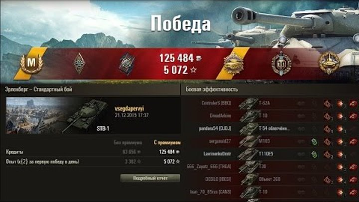 STB-1 - Мастер, 10085 урона, 10 фрагов, медаль Пула, основной калибр, воин World of Tanks