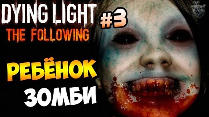 Dying Light: The Following | РЕБЕНОК-ЗОМБИ ► CoOp Прохождение | Часть #3 [60 fps]