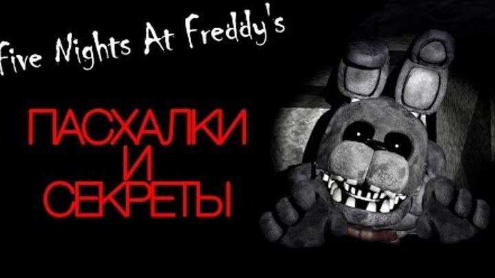 Пасхалки Five Nights At Freddy's - 10 фактов о Freddy Fazbear's Pizza!