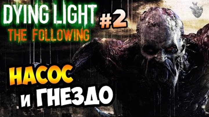 Dying Light: The Following | ГНЕЗДО ПРЫГУНОВ ► CoOp Прохождение | Часть #2 [60 fps]