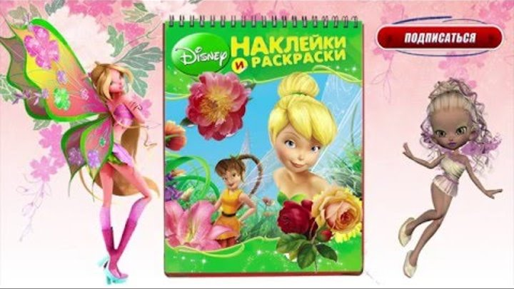 Disney Fairies Fairy Dinh Dinh Many colorings Coloring Disney Princess Bratz Avrora New Series