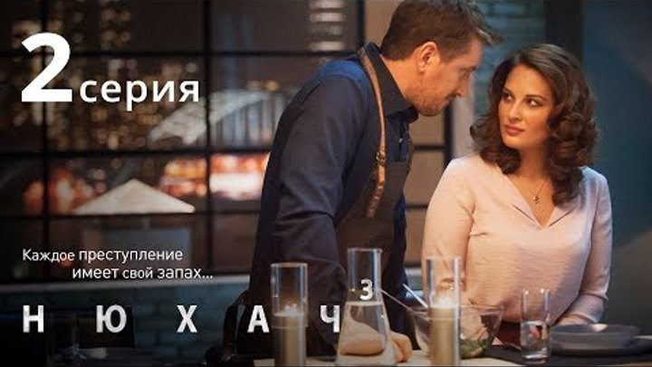 НЮХАЧ. СЕЗОН 3. СЕРИЯ 2. The Sniffer. Season 3. Episode 2