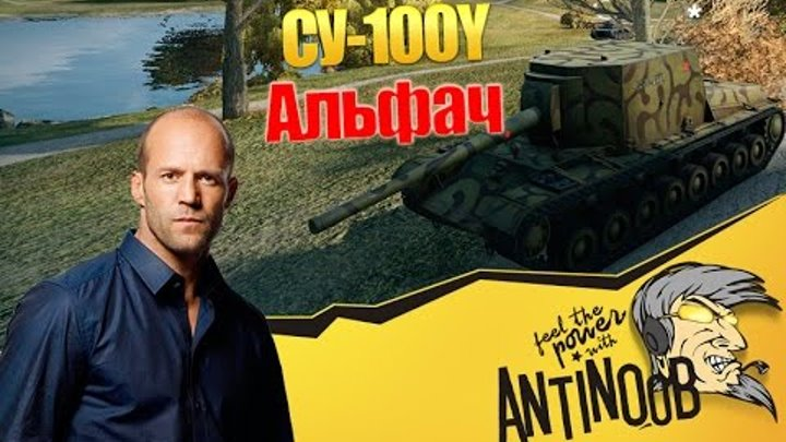 СУ-100Y [Альфач] World of Tanks (wot)