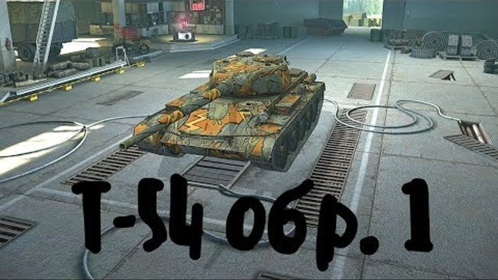 Т-54 обр.1 (прем танк 8 уровня). World of Tanks Blitz. Летсплей