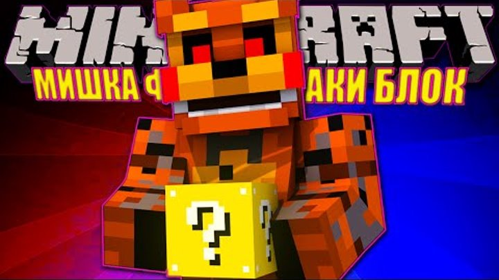 МИШКА ФРЕДДИ ПРОТИВ ЛАКИ БЛОКА | FIVE NIGHT'S AT FREDDY MINECRAFT LUCKY BLOCK
