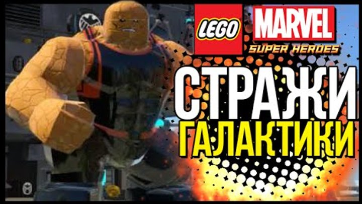 Обзор на скин-пак СТРАЖИ ГАЛАКТИКИ 2015 в LEGO Marvel Super Heroes #57