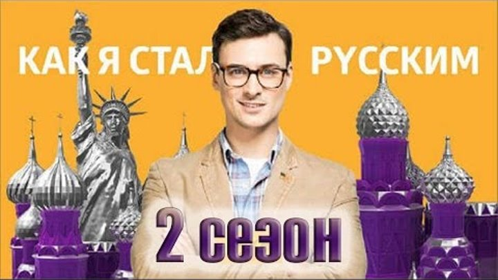 Как я стал русским 2 сезон 1 серия / Дата выхода / How I Became Russian Season 2 3 20 21 / ИНФОРМ 28
