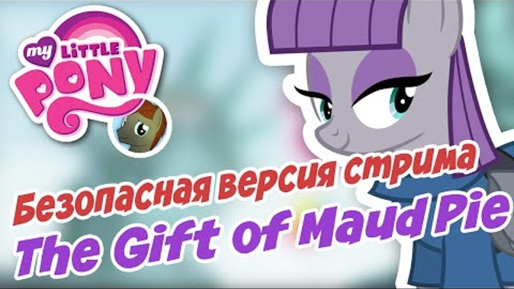 [СТРИМ - Safe Ver.] 6 СЕЗОН MLP: The Gift of Maud Pie (3 серия) | Смотрим с Уликсом