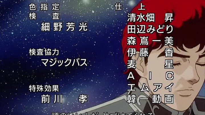 Legend of Galactic Heroes Gaiden(Silver-White Valley 01) - Central Anime [F65396FD] (1)