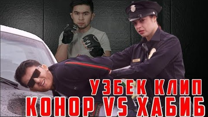 КОНОР МАКГРЕГОР vs ХАБИБ НУРМАГОМЕДОВ / УЗБЕК КЛИП Uzboomtv vs Ayubxon One