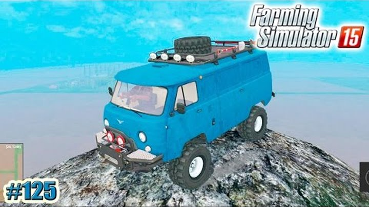Farming Simulator 15 моды: УАЗ (UAZ 452 OFFROAD) (125 серия)