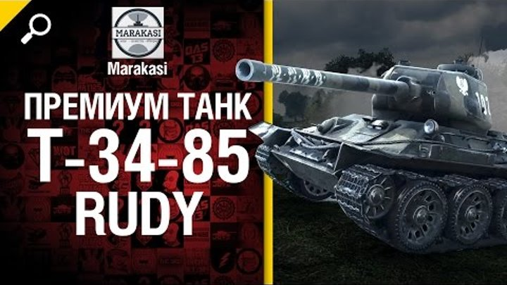Премиум танк Т-34-85 Rudy - обзор от Marakasi [World of Tanks]
