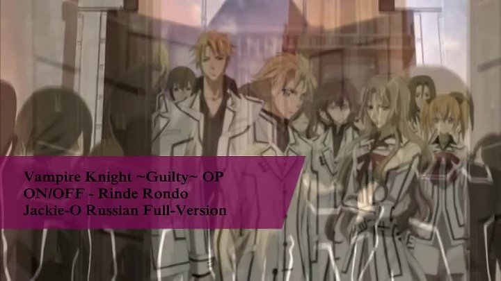 Vampire Knight ~Guilty~ OP - Рыцарь-вампир ТВ-2 опенинг (Jackie-O Russian Full-Version)