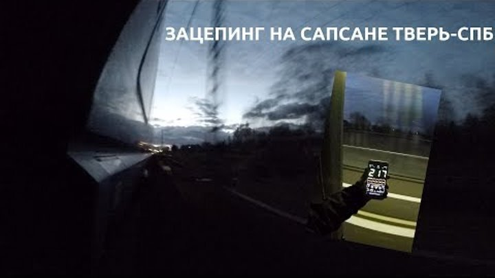 High-speed trainsurfing 250 km/h / Зацепинг на сапсане ТВЕРЬ-БЛГ-СПБ. 230км ч