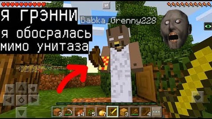 ГРЕННИ БАБУШКА ГРИФЕРИТ ОПЯТЬ (Анти-Грифер Шоу MINECRAFT PE) троллинг в майнкрафте ПЕ Granny Грэнни