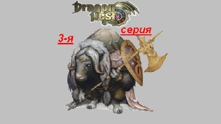 Dragon Nest - 3 серия - Минотавр повержен.