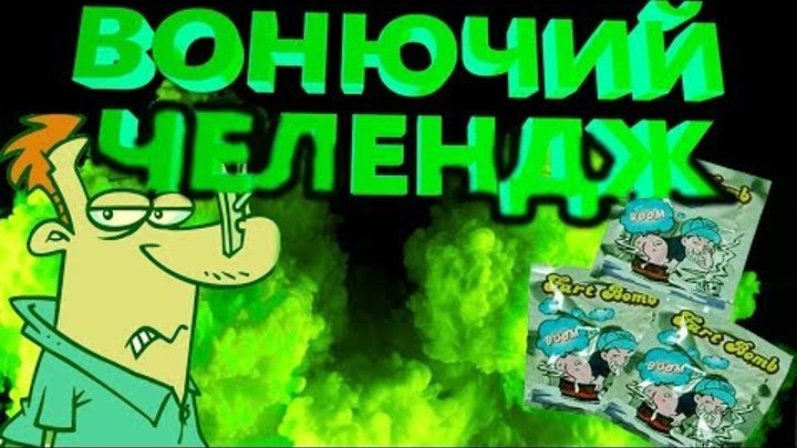 ВЗАПЕРТИ В ЗЛОВОНИИ. ЧЕЛЛЕНДЖ. FART BOMBS