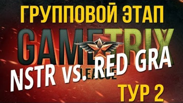 New Star Team 1 vs. RED GRA Лига Gametrix. Группы. Тур 2