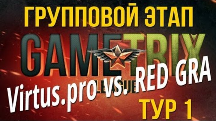 Virtus.pro vs. RED GRA Лига Gametrix. Группы. Тур 1