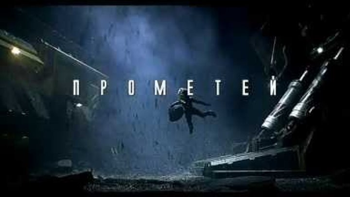 Чужой 5 - Прометей | Alien 5 - Prometheus | Трейлер 2