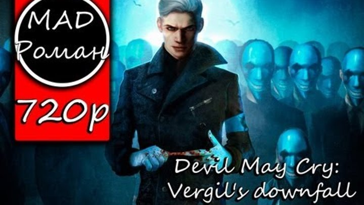 Devil May Cry Vergil's downfall - Серия 2 - Кэт [no comments]