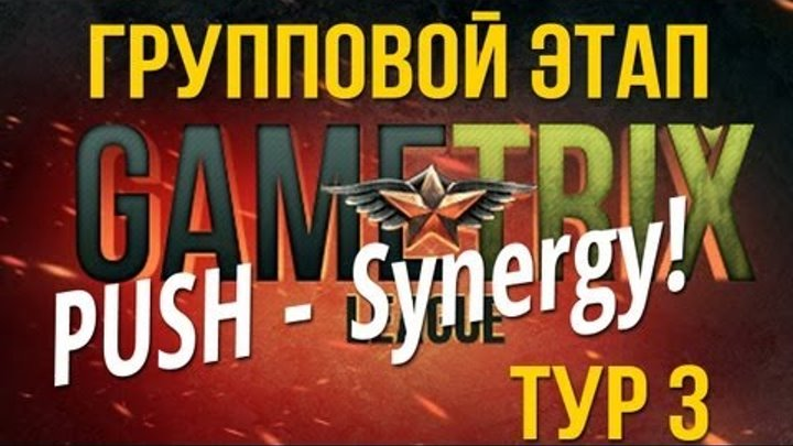 PUSH vs. Synergy! Лига Gametrix. Группы. Тур 3