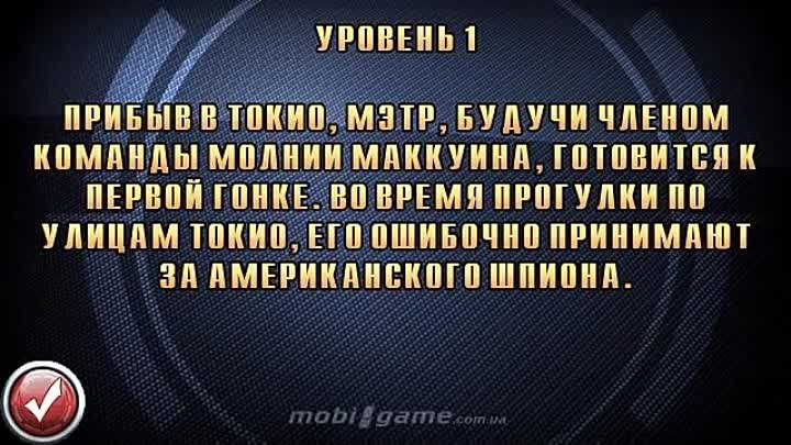 Cars 2 / Тачки 2 mobile java games