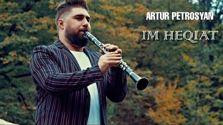 Artur Petrosyan - IM HEQIAT (Official Music Video) 2018