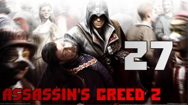 Assasin's Creed 2 серия 27 - Карнавал