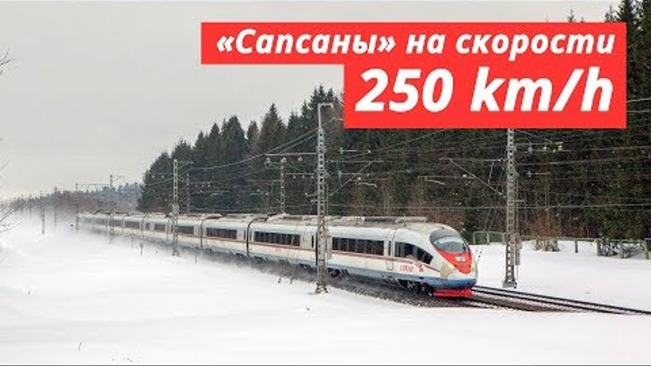 250 km/h by «Sapsan» high-speed trains