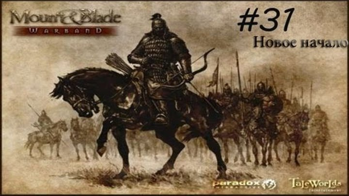 Mount and Blade: Warband #31 Новое начало (mod Diplomacy)