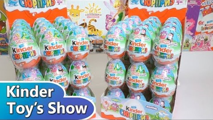 Киндеры Сюрпризы Лунтик и Смешарики, НОВЫЕ киндеры 2015 (Kinder Surprise Luntik & Smeschariki)