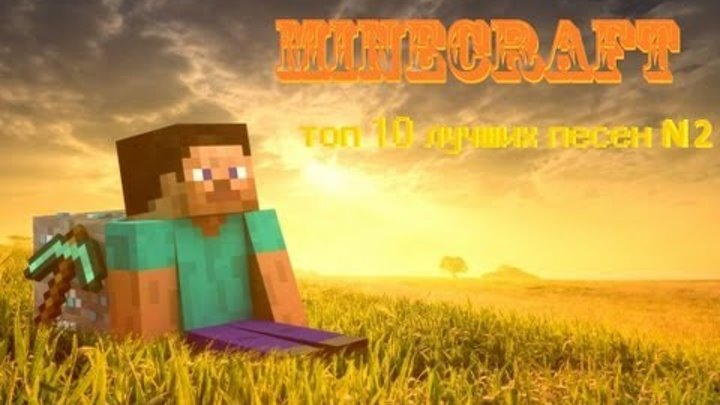 Топ 10 лучших песен Minecraft/Top 10 Best Songs Minecraft