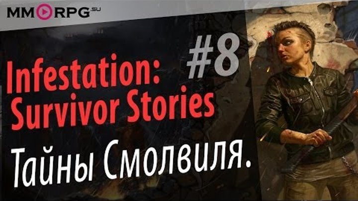 Infestation: Survivor Stories #8. Тайны Смолвиля. via MMORPG.su