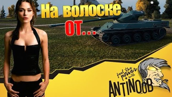 НА ВОЛОСКЕ ОТ... World of Tanks (wot)