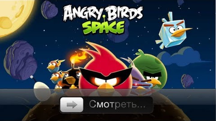 Angry Birds Space - обзор (iPad)