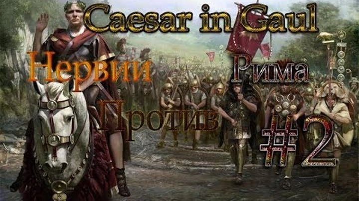 Total War:Rome II: Caesar In Gaul: Рим vs Нервии #2 .Запись стрима со стороны Рима (Fahaca)