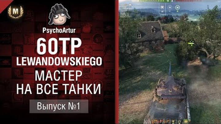Мастер на все танки №1 - Второй сезон - 60TP Lewandowskiego - от Psycho_Artur [World of Tanks]
