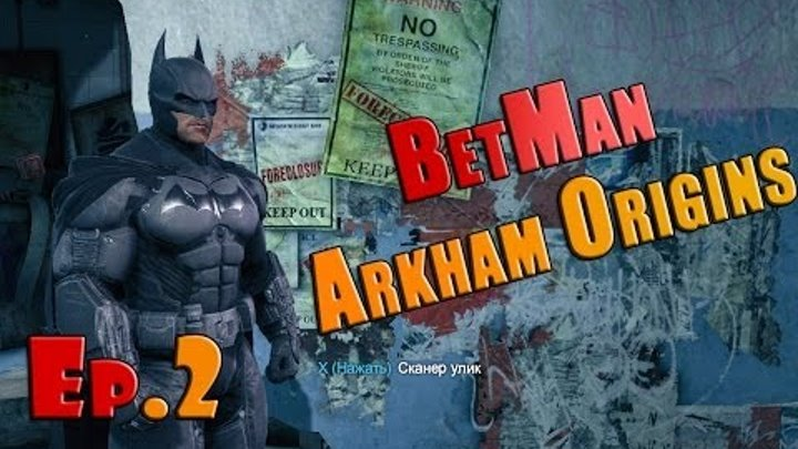 Batman Arkham Origins |Ep.2| ForesTLаmb заслоупочил малец )