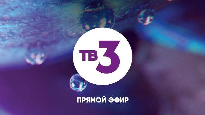 Прямой эфир ТВ-3
