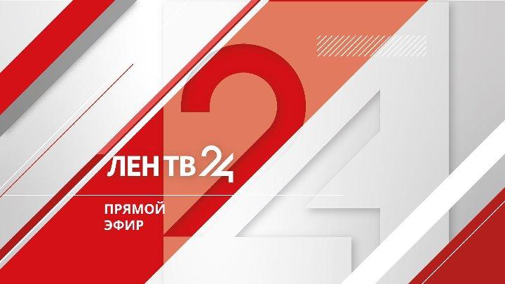 Прямой эфир телеканала ЛенТВ24