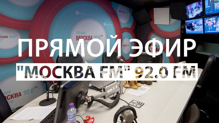 Москва FM: прямой эфир