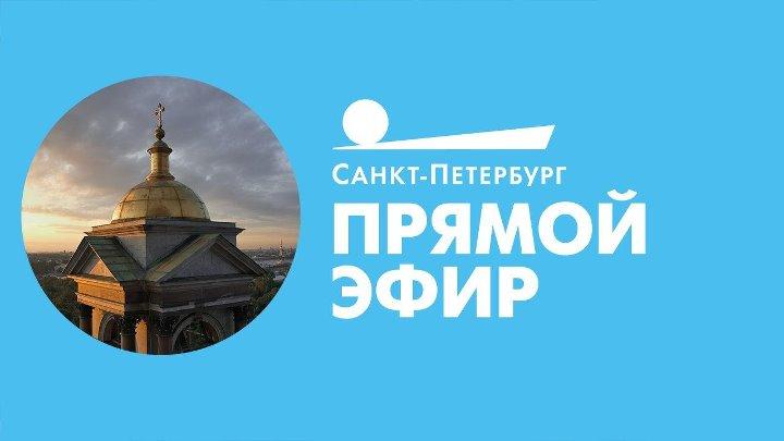Телеканал «Санкт-Петербург». Прямой эфир