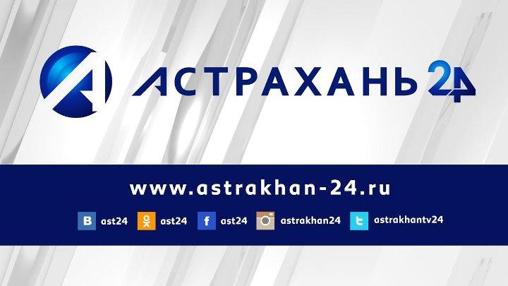 Прямой эфир телеканала «Астрахань 24»