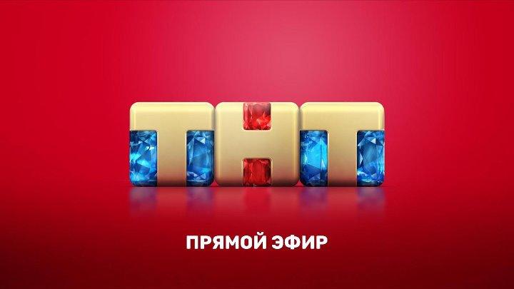 Прямой эфир ТНТ