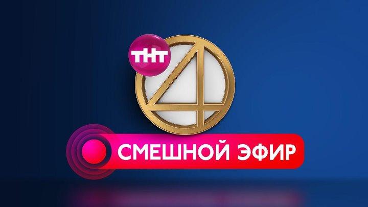 Прямой эфир ТНТ4