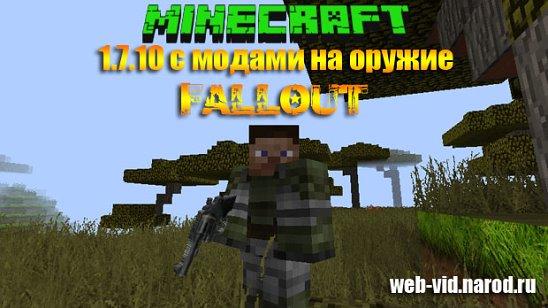 Моды на Майнкрафт ... - minecraft-mods.ru
