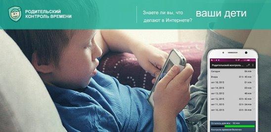 Скачать приложенье для телефона на русском
