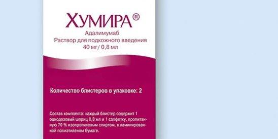 Humira при псориазе какие хорошие средства от псориаза | больные.